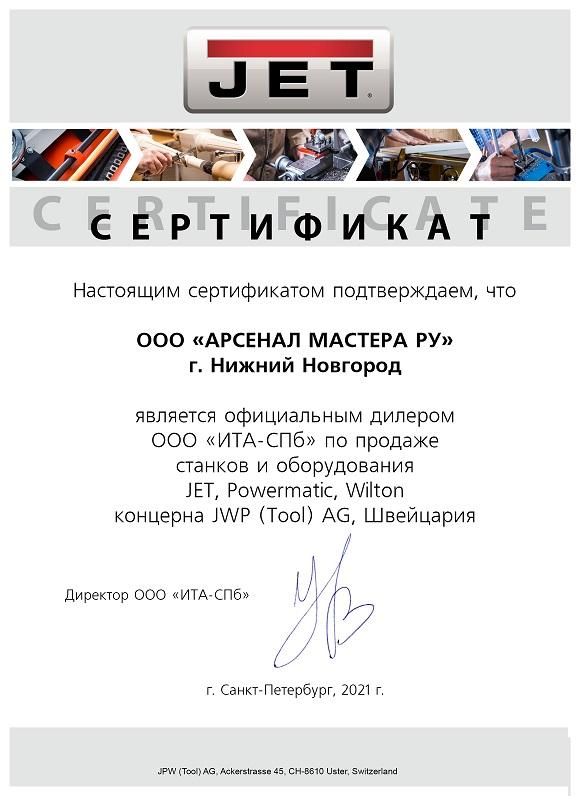 Сертификат по партнерству / продаже  JET / Powermatic