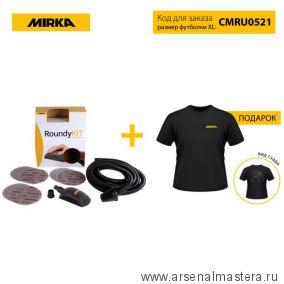 Комплект MIRKA CMRU0521: Комплект ручного блока Mirka Roundy 150 мм с шлангом и абразивами KIT00ROUND ПЛЮС Футболка Mirka XL в ПОДАРОК!