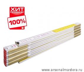 Складной деревянный метр STABILA Тип 617 2м х 16мм арт.01128 ХИТ!