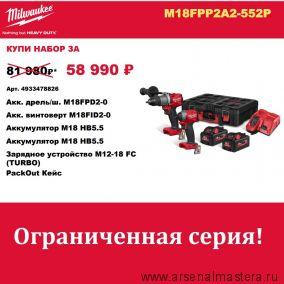 Акция PackOut 2021 : Набор Дрель - шуруповерт M18FPD2-0 Винтоверт M18FID2-0 Аккумулятор 2 шт M18 HB5.5 Зарядное устройство M12-18 FC TURBO MILWAUKEE 4933478826