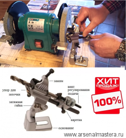 СУПЕР ХИТ! Стойка для заточки свёрл диаметр от 3 мм до 19 мм Miki Tool DJ-3/19 Factory's item No.195-DGJ М00005816