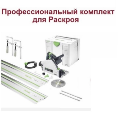 Как правильно подготовить и настроить пилу FESTOOL TS 55 и 75 к работе. СУПЕР Выгодный комплект с TS 55