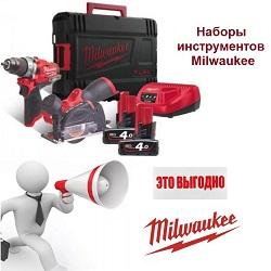 ВЫГОДНЫЕ наборы инструментов MILWAUKEE : инструмент Heavy Duty (работа в жестких условиях) для ПРОФИ
