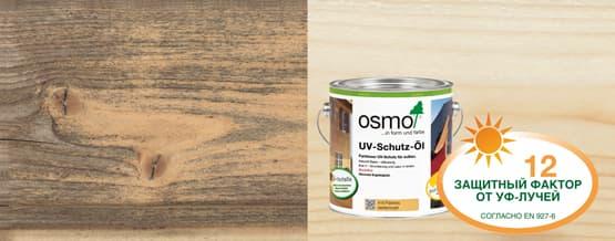 Средства Osmo для наружного применения
