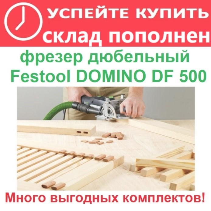 фрезер дюбельный Festool DOMINO DF 500