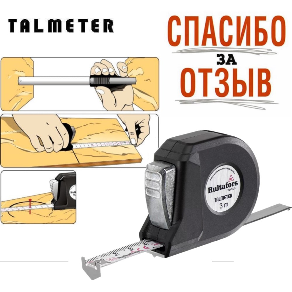 Рулетка Hultafors Talmeter 3м