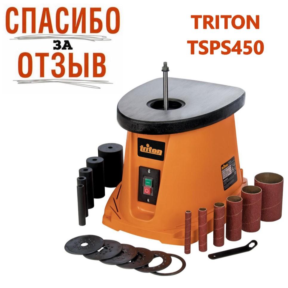 Отзыв на Осциляционно-шпиндельный шлифовальный станок Triton