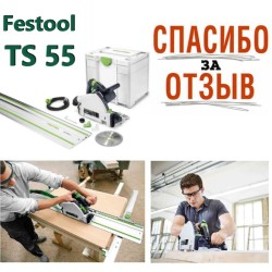 Отзывы об инструментах FESTOOL