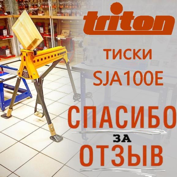 Отзыв на тиски-подставку Triton SJA100E