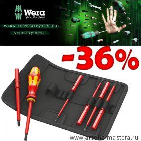 Набор диэлектрический WERA 1000V отвертка со сменными стержнями в поясной сумке 2,5 3,5 4,0 5,5 PH1*154 PH2*154 WE-003470