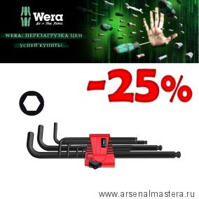 Набор Г-образных ключей для винтов с внутренним шестигранником метрических BlackLaser WERA 950 PKL/9 BM N WE-022086