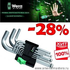 Набор Г-образных ключей, метрических, хромированных WERA 950/9 SM N ХИТ!