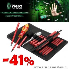 Набор отвёрток-насадок диэлектрических с рукояткой-держателем 18 предметов Wera Kraftform Kompakt VDE 18 Universal 1 003471