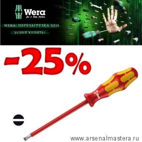 АКЦИЯ ПЕРЕЗАГРУЗКА ЦЕН МИНУС 25% Отвертка изолированная шлицевая WERA 160 i VDE, 0.4x2.5x80 мм, 006100