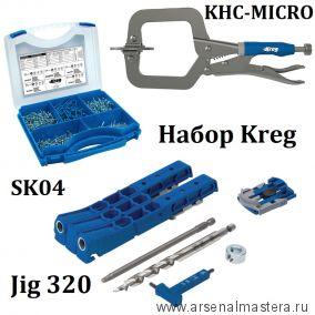 Набор Kreg : Приспособление для соединения саморезами Jig 320 ПЛЮС Набор шурупов SK04 стартовый 260 шт ПЛЮС Ручные тиски KHC-MICRO KPHJ320-SK04-KHC-MICRO-AM