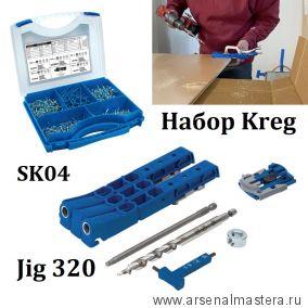 Набор Kreg : Приспособление для соединения саморезами Jig 320 ПЛЮС Набор шурупов SK04 стартовый 260 шт  KPHJ320-SK04-AM
