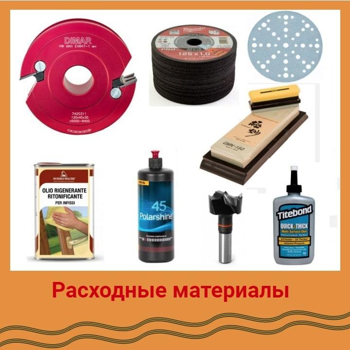 SALE Распродажа РАСХОДНЫХ МАТЕРИАЛОВ