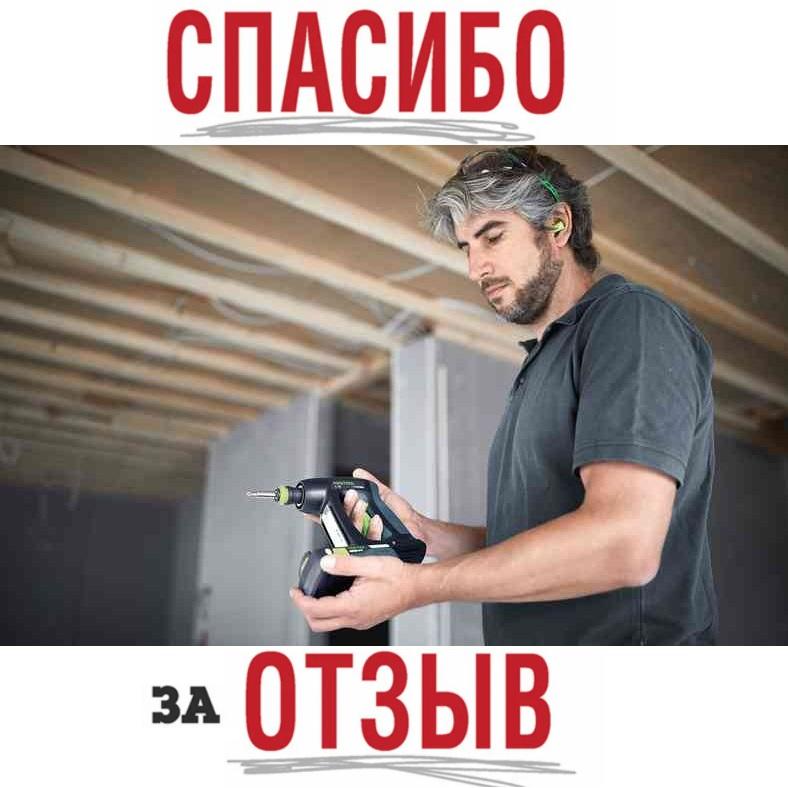 Аккумуляторная дрель-шуруповёрт FESTOOL C 18 с аккумулятором