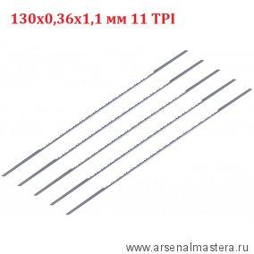 Пилки лобзиковые по дереву 5 шт без штифтов 130 х 0,36 х 1,1 мм 11 TPI JET JWSS22B-442K