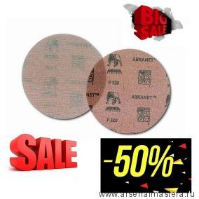 SALE МИНУС 25 % Шлифовальные круги 25 шт на сетчатой синтетической основе Mirka ABRANET 225 мм Р100 5422302510-25