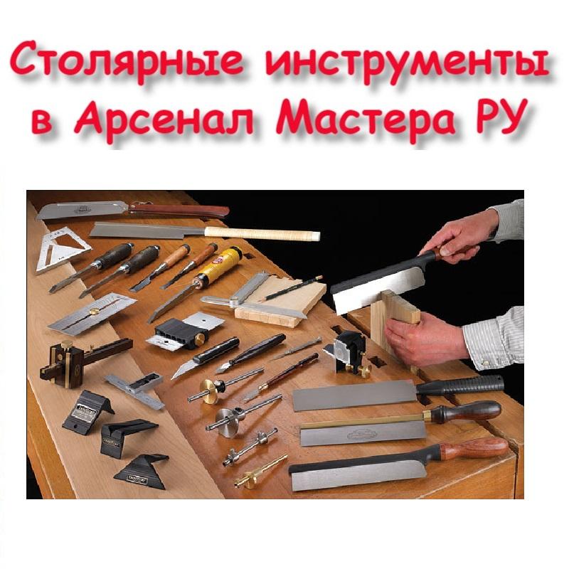Столярные ручные инструменты в Арсенал Мастера РУ