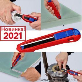 Нож универсальный 165 мм для стандартных отламывающихся лезвий на 18 мм KNIPEX CutiX KN-9010165BK Новинка 2021 года !
