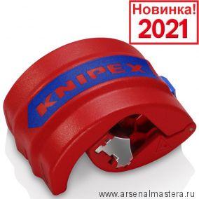 Труборез для пластиковых труб и уплотнительных втулок d 20 - 50 мм KNIPEX BiX KN-902210BK Новинка 2021 года !