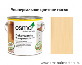 Цветное масло прозрачное для внутренних работ Osmo Dekorwachs Transparent Tone 3136 Береза 0,125 л