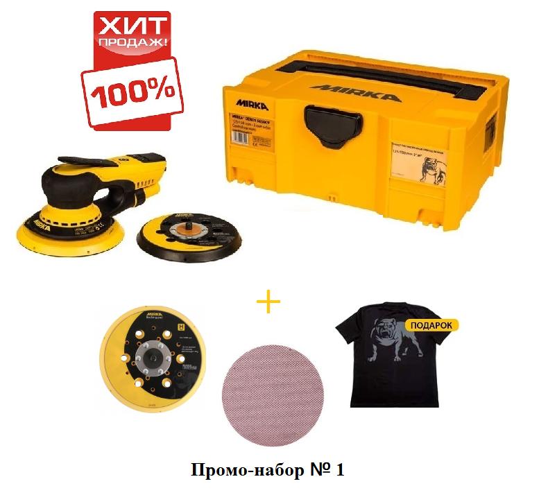 При покупке шлифовальной машинки Mirka DEROS 5650CV диск 125-150мм орбитальный ход 5,0 мм Вы получаете шлифовальный промо-набор N 1 в подарок: