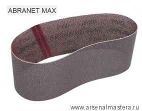 Шлифовальная лента 75х533мм ABRANET MAX P80 MIRKA 2 шт