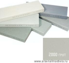 Заточной абразив (абразивный водный камень) ПЕТРОГРАДЪ 200х70х20 мм 2000 грит М00015071