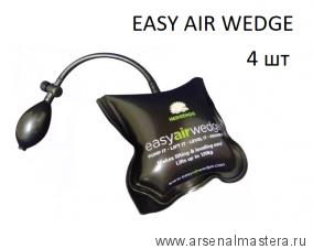 4 шт Монтажная воздушная подушка EASY AIR WEDGE 150х160мм. Грузоподъемность до 140 кг Hedgehog М00015538 Econex EAW 120-01-4