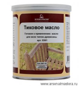 Масло тиковое (тара 1 л) Borma Wachs цв. 12055 (темный орех) арт. EN 0361-M12055