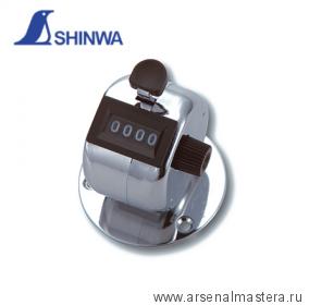 Счётчик механический с монтажной площадкой. Счет от 0 до 9999 с шагом один. Shinwa М00009181 Sh 75078
