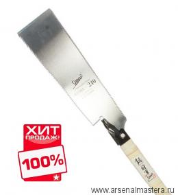 ХИТ! Пила Shogun Deluxe Ryoba 240мм (зубья с двух сторон) М00012620