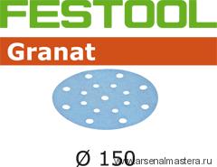 SALE Материал шлифовальный FESTOOL  Granat P500, STF D150/16 P500 GR 100X. Тестовый набор 5 шт