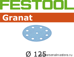 SALE Тестовый набор 5 шт Круг шлифовальный D125 Festool Granat P240