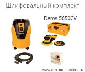 Шлифовальный комплект  DEROS5650CV: шлифмашинка Mirka DEROS5650CV в кейсе 125 и 150 мм плюс пылесос 1025 L плюс 50 дисков Abranet 150 мм Р120