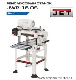 Профессиональный рейсмусовый станок с валом helical  4,9 кВт 400В  JET JWP-16 OS HH 708531T-RUHH