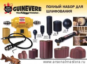 Набор Kirjes/Guinevere total sanding system (станок+5насадок) KAT 11309 М00014807