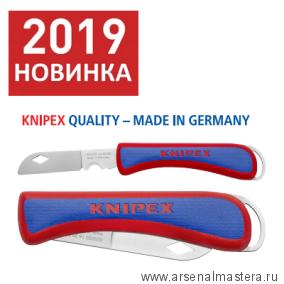 SALE Нож складной универсальный KNIPEX KN-162050SB Новинка 2019 года!