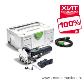 SALE Фрезер дюбельный Festool DOMINO DF 500 комплект в контейнере T-Loc DF 500 Q-PLUS ХИТ!