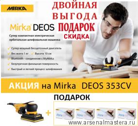 SALE: Электрическая орбитальная шлифовальная машинка MIRKA DEOS 353CV ПЛЮС 4 упаковки Abranet Р180, 2хР240, P320 в ПОДАРОК!
