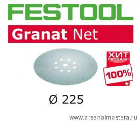Тестовый набор 5 шт Шлифовальный материал на сетчатой основе FESTOOL Granat Net STF D225 P240 GR NET/25 ХИТ!