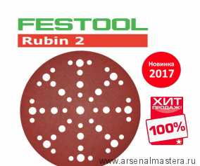 Шлифовальные круги Festool Rubin 2 STF D150/48 P150 RU2/10 Новинка 2017 года! ХИТ!