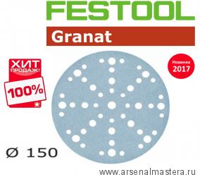 Шлифовальные круги Festool Granat STF D150/48 P180 GR/100 упаковка 100 шт 575166  Новинка 2017 года! ХИТ!
