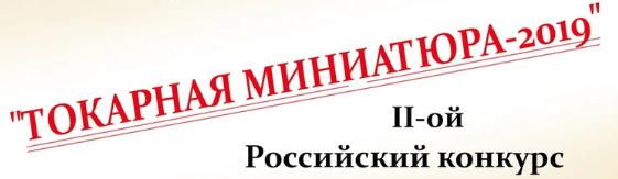 Всероссийский конкурс  Токарная Миниатюра 2019