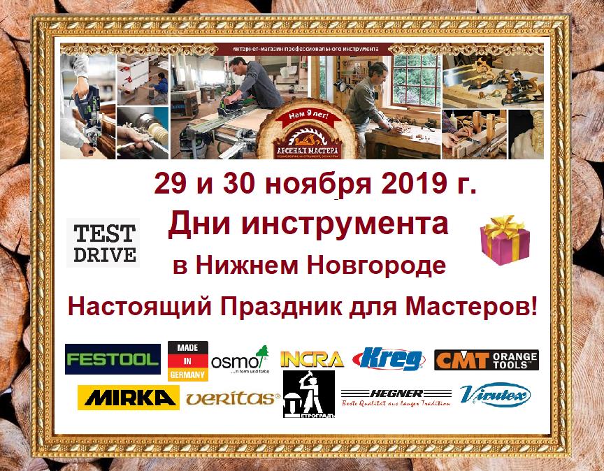 2019 Арсенал Мастера Дни инструмента