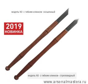 Ножи разметочные ПЕТРОГРАДЪ модель N3 с гибким клинком стреловидный и скошенный М00013308 и М00016066 Новинка 2019 года!