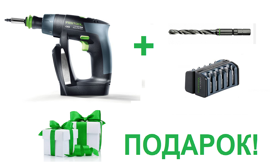 Аккумуляторная дрель-шуруповёрт FESTOOL CXS  плюс подарки